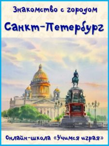 Знакомство с городом. Санкт-Петербург