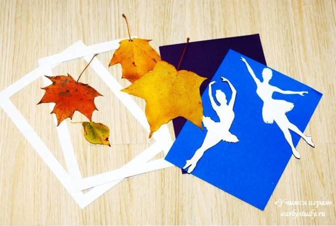 Балерина из осенних листьев