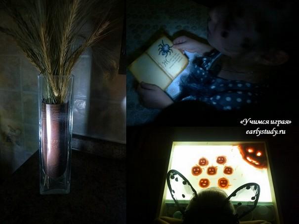 Тематический квест «Хэллоуин»