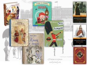 Книги для детей о Лондоне и про Лондон